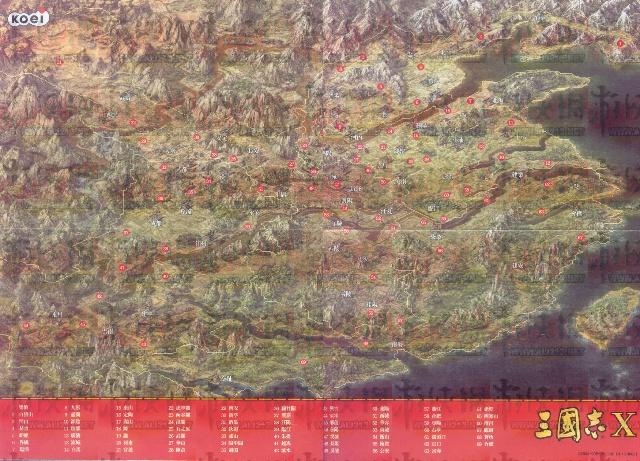 三国志10绘制地图;