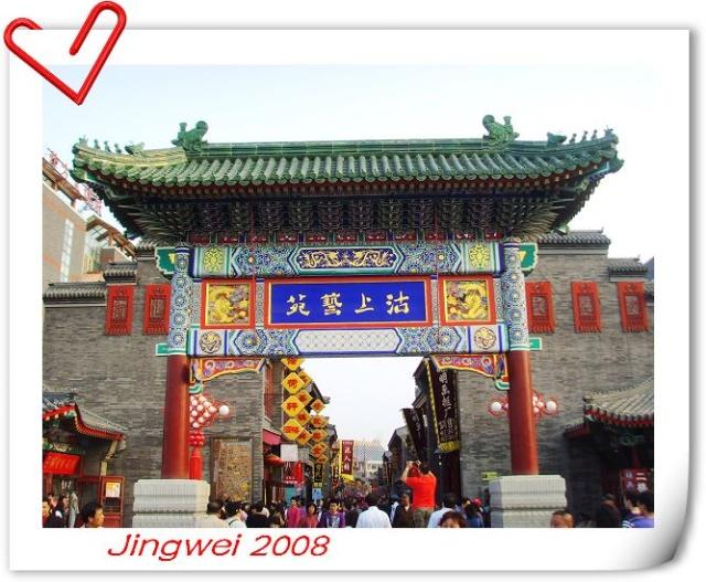 天津古文化街与包括北京故宫博物院图片