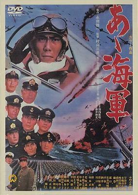 光阴的故事(三)---小时候看的内参片日本电影《啊