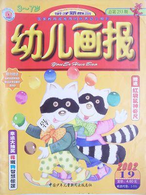 幼儿画报200207期04月总第241期(半月刊)