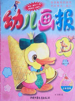 幼儿画报200107期04上总217期(半月刊)