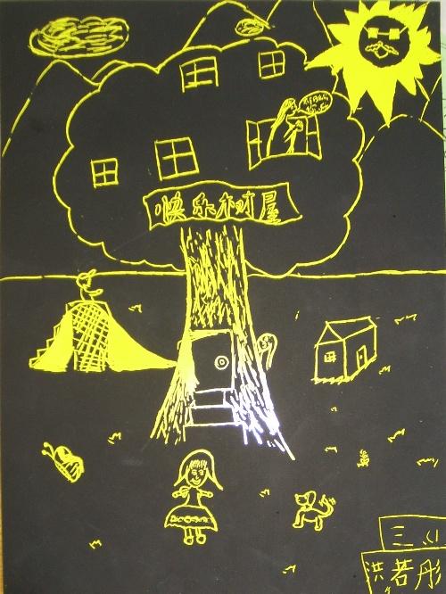 快乐树屋(刮画)