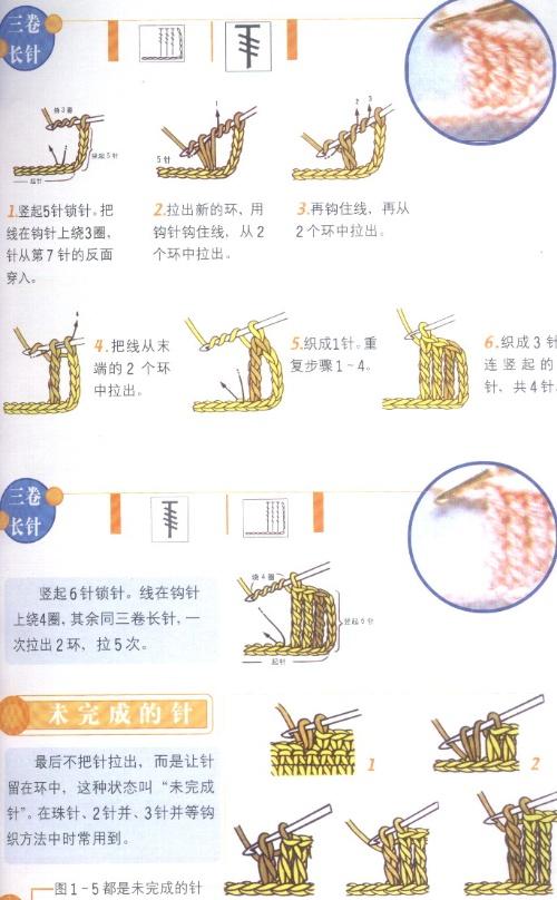 钩针基础针法与符号