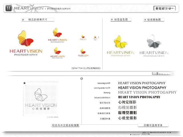 毕业设计/vi展板-☆Аǜgǜs°-搜狐空间