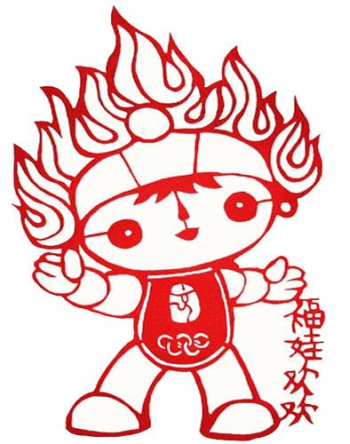 奥运吉祥物名字_奥运五福娃——经典剪纸-泰雅-搜狐博客