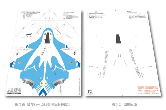 【书稿】《仿真纸飞机模型》中国空军