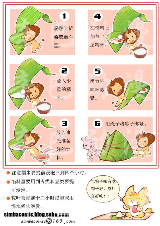 纸包粽子的视频教程