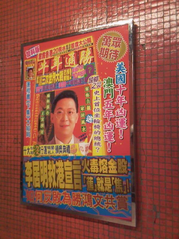 香港一楼一凤攻略 图片合集