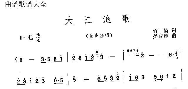 大江渔歌-曲谱歌谱大全-搜狐博客