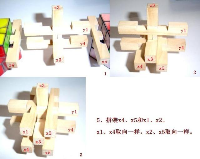 14根鲁班锁的解法