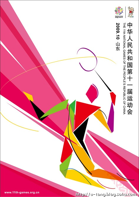 第十一届全国运动会宣传画欣赏
