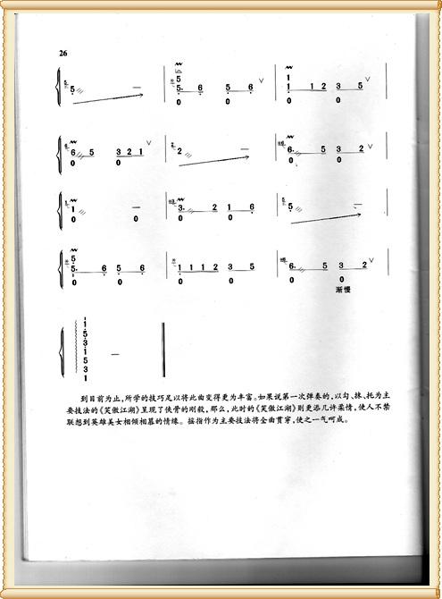 古筝笑傲江湖乐谱――袁莎版图片