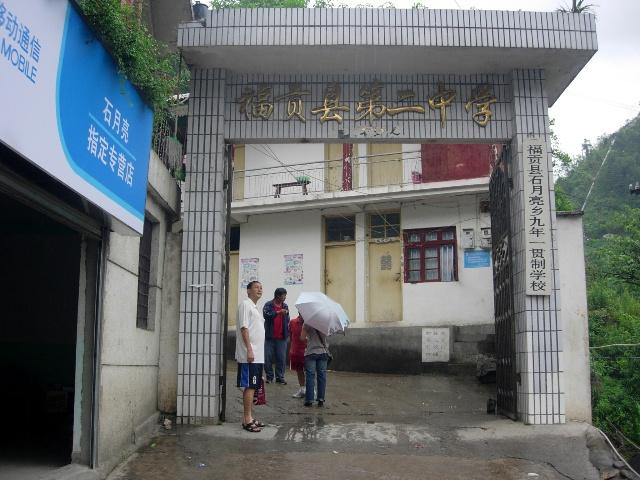 13日福贡中学的老师去石月亮乡中学打篮球