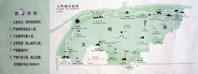 09暑假游——山东济南大明湖