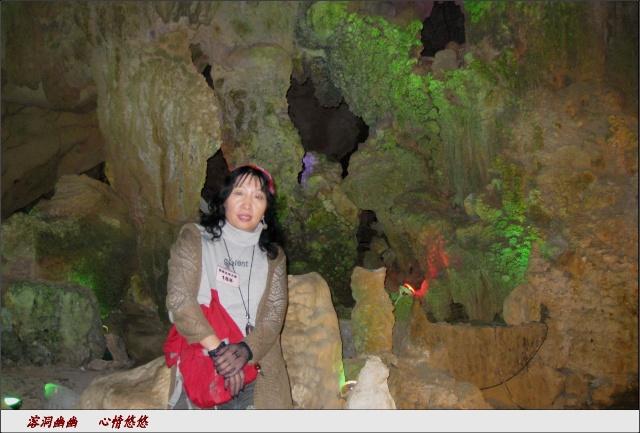 上海大世界基尼斯_冠岩、银子岩探幽-女人无忌-搜狐博客