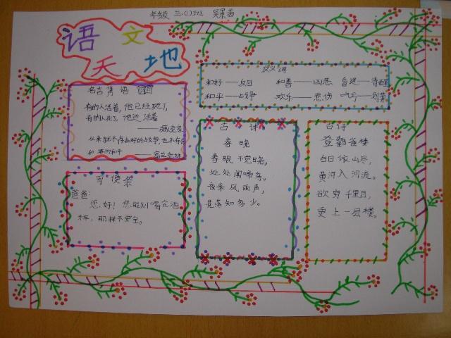 2014年四年级关于国庆节手抄报,又简单又漂亮,字又.