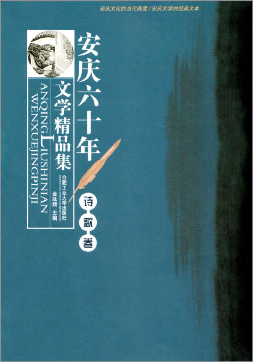 祝贺我的诗歌,散文分别入选《安庆六十年文学精品集