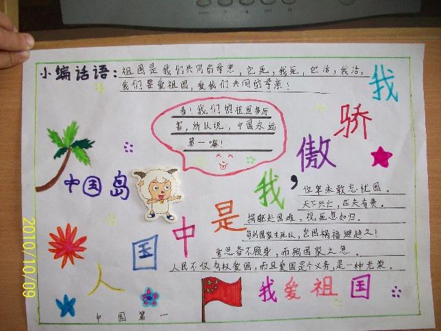 我是中国人我骄傲主题手抄报图片