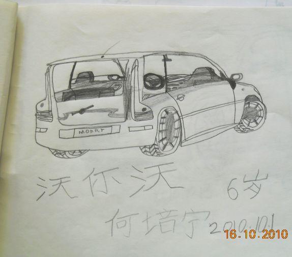 画汽车步骤 素描