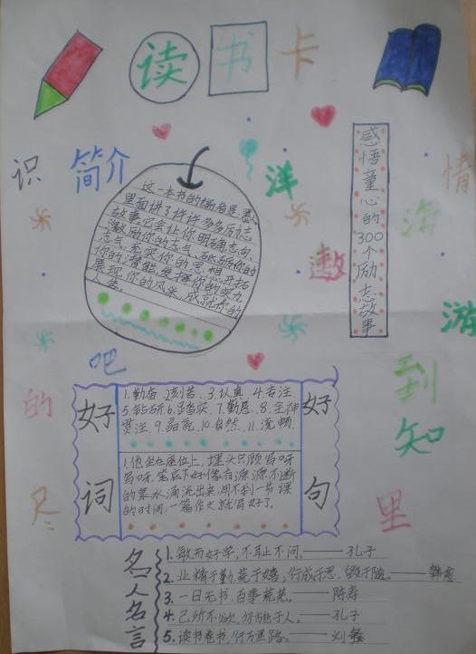 欣赏精美读书卡,一起分享快乐-六年级