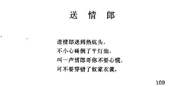 送情郎-曲谱歌谱大全-搜狐博客