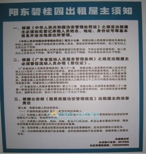流动人口自助系统_时租 日租房都要装申报系统